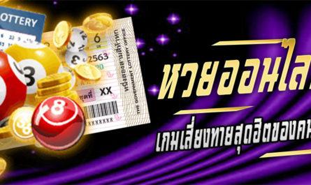 หวยออนไลน์ เกมเสี่ยงทายสุดฮิตของคนไทย